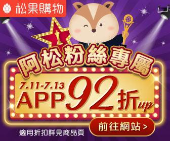 松果購物 - 阿松粉絲專屬,APP 結帳92折up!