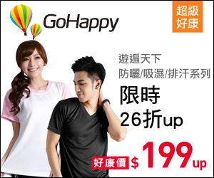 GOHAPPY快樂購物網 - 遊遍天下限時26折