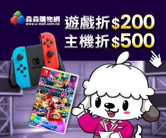 森森購物網 - 【電玩週報】千元遊戲片優惠200元