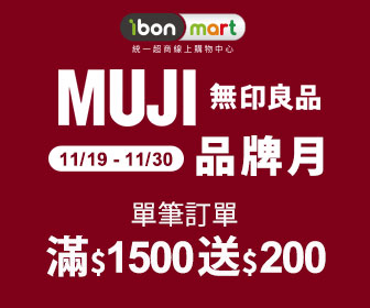 ibon mart雲端超商 - MUJI滿1500送200、買1送1up