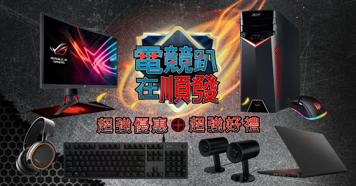 isunfar愛順發3C購物網 - 電競3C 超強優惠 超殺好禮
