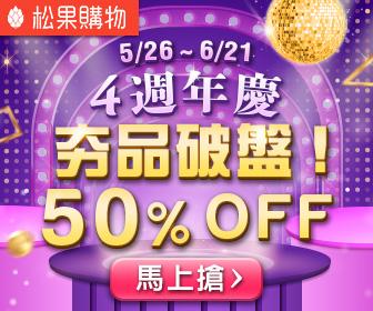 松果購物 - 歡慶4周年,夯品破盤免運50%off!