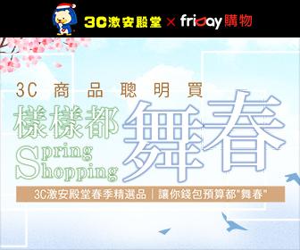 friDay購物 - 3C樣樣都舞春