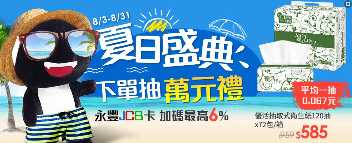 friDay購物 - 夏日盛典 下單抽萬元禮!