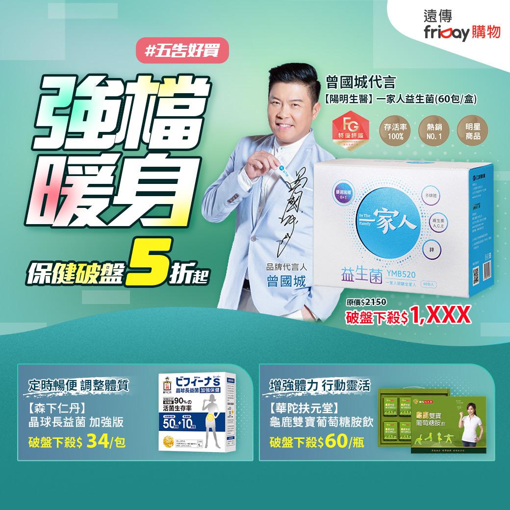 friDay購物 - 五告好買 保健破盤5折起!