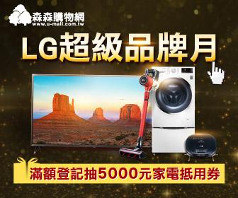 森森購物網 - LG超級品牌月