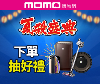 momo購物網 - 夏殺盛典下單登記抽萬元豪禮