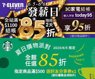 7-ELEVEN線上購物中心 - 全站85折 X 星巴克全館任選85折