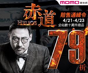momo購物網 - 79折