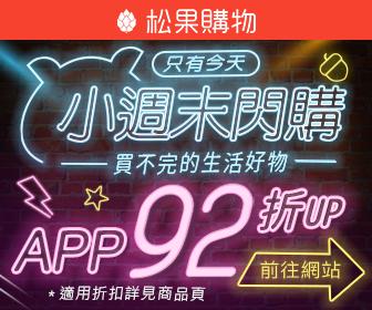 松果購物 - 小周末閃購,今日APP結帳92折up!