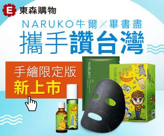 ETmall東森購物網 - 夏日控油法寶 牛爾 茶樹系列5折起