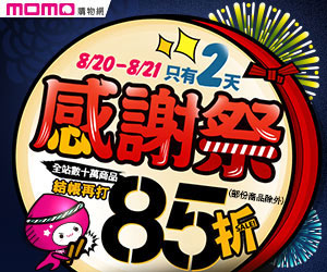 momo 購物網 - 85折活動