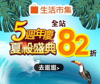 生活市集 - 周年慶大促82折 滿額抽夏威夷機票