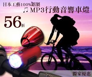 NeoCity - 隨身行動MP3音響車燈