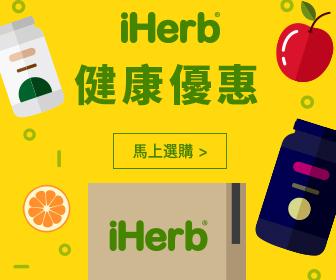 iHerb健康優惠