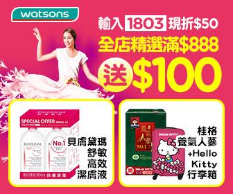 屈臣氏網路商店 - 全站消費滿$888送$100