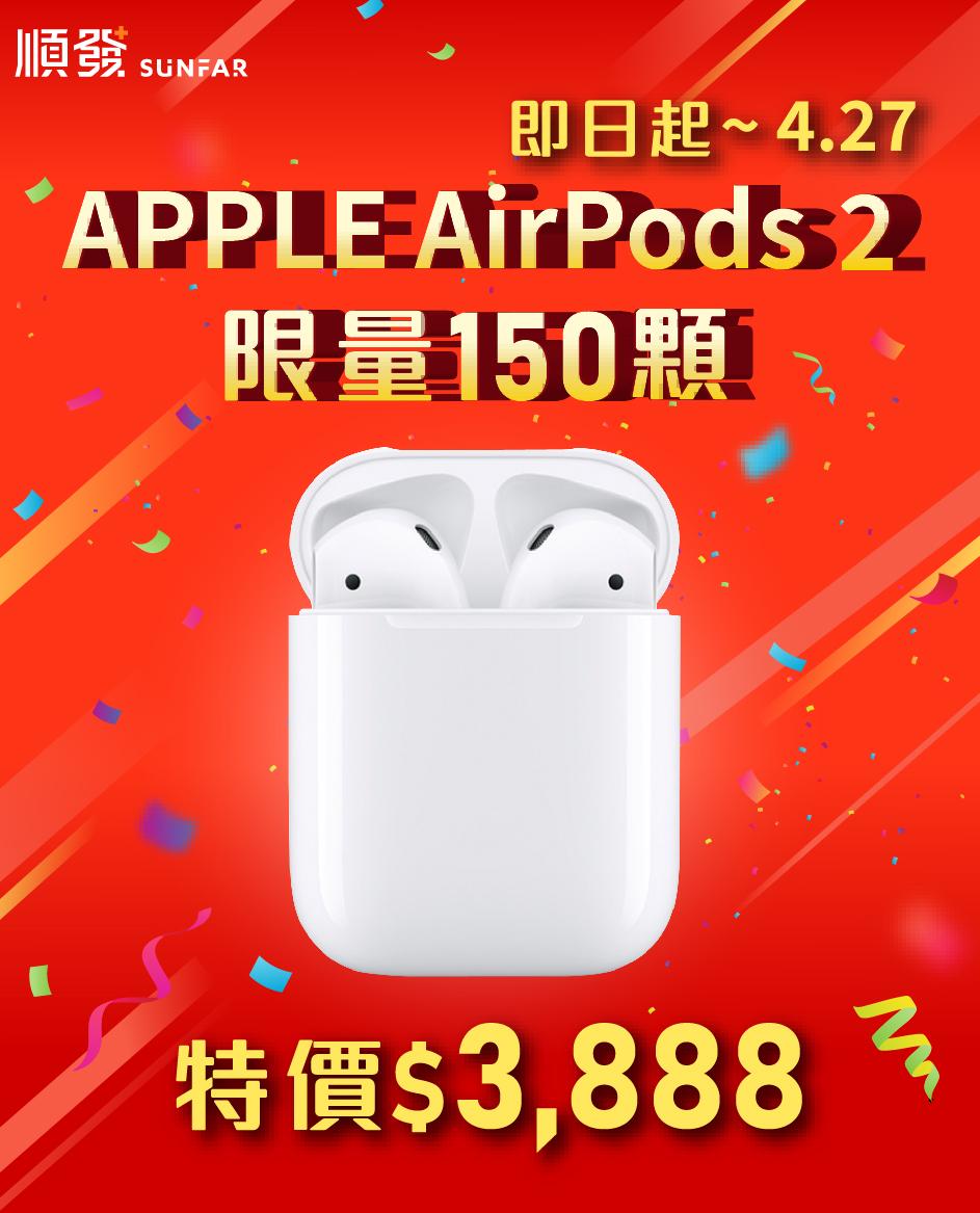 isunfar愛順發3C購物網 - AirPods(第2代)限量$3888