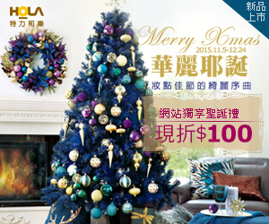 HOLA特力和樂 - 華麗聖誕新品現折1百