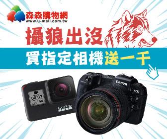 森森購物網 - 【攝郎出沒】買指定相機送一千