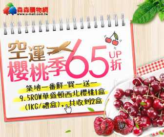 森森購物網 - 櫻桃季65折UP