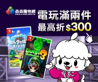 森森購物網 - 電玩週報