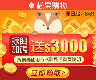 松果購物 - 振興加碼送$3000購物金,全民拚經濟!