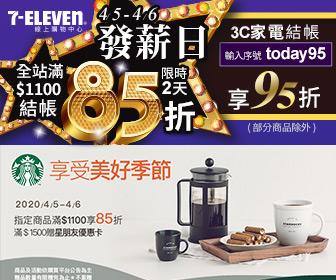 7-ELEVEN線上購物中心 - 全站滿額85折 X 家電95折