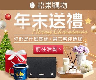 松果購物 - 聖誕&年末送禮都在這