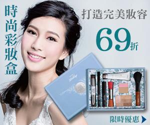 NeoCity - 輕鬆打造完美妝容彩妝盒