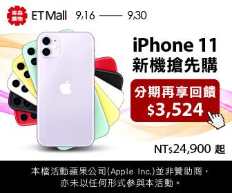 ETmall東森購物網 - iPhone 11 新機搶先購