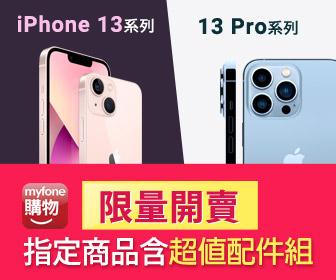 myfone購物 - i13開賣抽Apple Watch 6