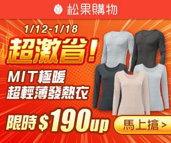 松果購物 - 抗寒必備MIT發熱衣 限時$190起 立即搶購!