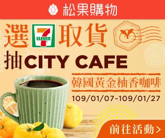 松果購物 - 7-11免運超取,再抽韓國黃金柚香咖啡!