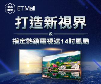 ETmall東森購物網 -指定熱銷電視送14吋風扇