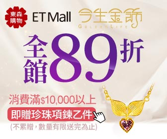ETmall東森購物網 - 全館89折