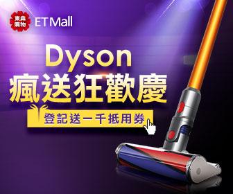 ETmall東森購物網 - DYSON瘋送狂歡慶