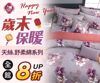 亞柏EZ購 - 羽織美床包寢具↘8折UP