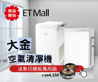 ETmall東森購物網 - 大金指定清淨送>象印鐵板萬用鍋