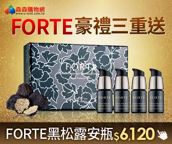 森森購物網 - FORTE週年慶 新品上市豪禮送