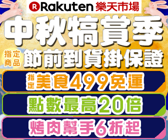 樂天市場 - 中秋犒賞季 指定商品節前到貨 點數20倍