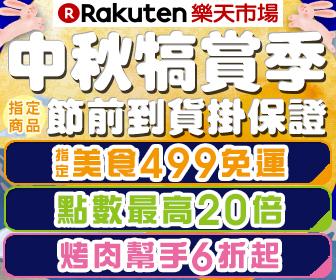 樂天市場 - 中秋犒賞季 指定商品節前到貨 點數20倍