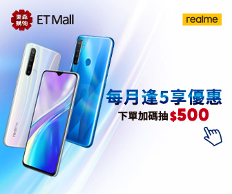 ETmall東森購物網 - realme下單抽$500