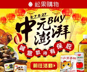 松果購物 - 中元Buy澎湃3折起