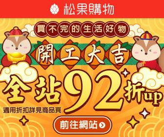 松果購物 - 開工大吉 迎新年全站免運92折起!