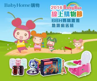 BabyHome購物 - 2016BabyRun線上購物節