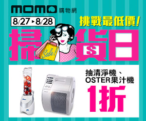 momo購物網 - 掃貨日