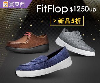 udn買東西 - 鞋包強檔周年慶33折up