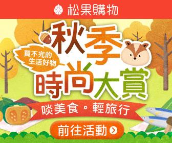 松果購物 - 秋季時尚大賞 啖美食輕旅行,馬上逛更多