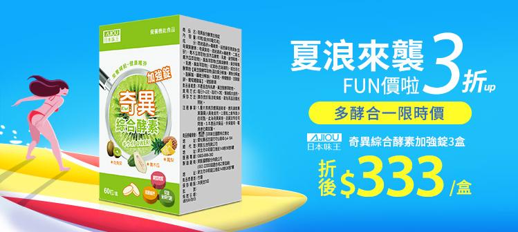 friDay購物 - 夏浪來襲3折up~