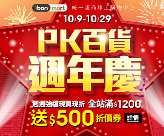 ibon mart雲端超商 - 百貨週年慶 滿額送500、現折金天天領